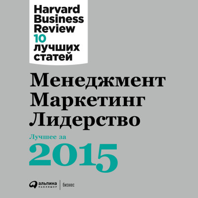 Менеджмент. Маркетинг. Лидерство. Лучшее за 2015 год. - Harvard Business Review HBR