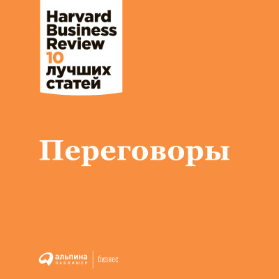 Переговоры - (HBR) Harvard Business Review