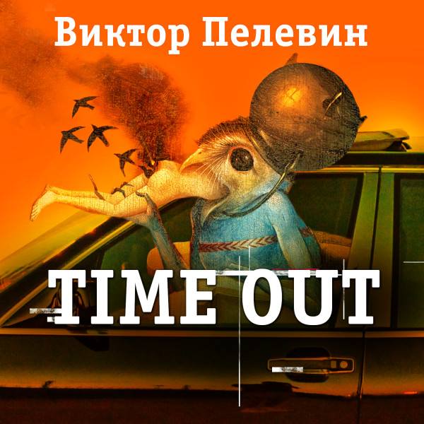 Time out - Пелевин Виктор