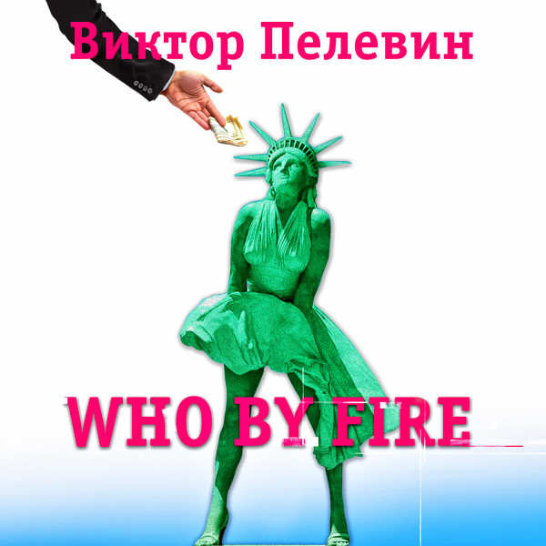 Who by fire - Пелевин Виктор